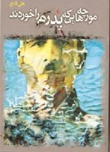 Ali Ghane Book Cover